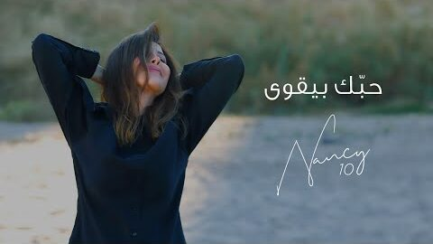 Nancy Ajram Hobbak Bi Yewa Official Lyric Video Fmsaag2Bk2I Image