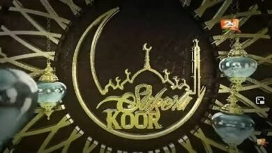 Suivez Sukeru Koor Avec Tafsir Abdourahmane Gaye Et Cherif Mamine Aidara Samedi 24 Avril 2021 Zlcp Z2Gfkq Image