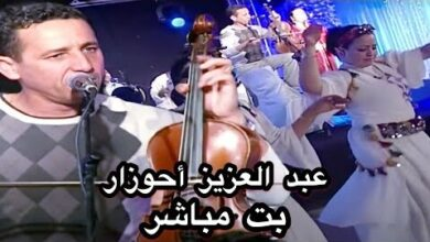 Live Chaabi Amazigh Ahouzar Chaabi Music Marocaine Rziqimhzia4 Image