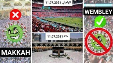 Allahou Akbar Corona La Kaaba Est Vide Par Contre Les Stades Thieye Yalla Video 2021 Monde T7B Kydvk0 Image