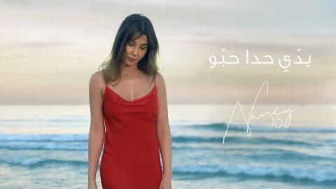 Nancy Ajram Baddi Hada Hebbou Official Lyric Video Zf8Nfyvsuzm Image
