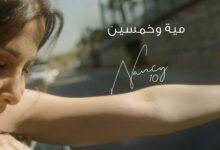 Nancy Ajram Miyye W Khamsin Official Lyric Video Sw9Gun Mr 4 Image