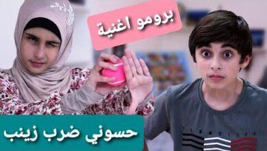 Promo Clip Hassouni Darab Zeinab Hussein And Zeinab Limmo3Fiekg Image