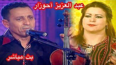 Live Amazigh Chaabi Ahouzar Vi6Ek Gvidk Image