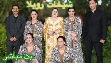 Live Chaabi Music Marocaine Chaabi Chikhat Robla L2Nie5J4B2C Image