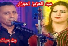 Live Amazigh Chaabi Ahouzar Qwstco6Ews Image
