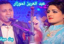 Live Amazigh Chaabi Ahouzar Suquumvdkpc Image
