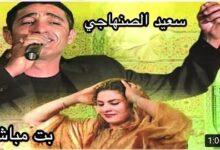 Live Chaabi Maroc Said Senhaji Eap Finariq Image