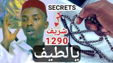 Secrets Cherif1290 Ya Latif Sokhla Bo Mana Am Adio Manako Fathie Oustaz Nohine Kane 3Ezdea11Htw Image