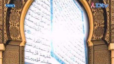 Direct Suivez Eutoub Islam Du Vendredi 08 Octobre 2021 Rvxwdm2Sp58 Image